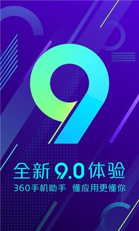 360手机助手手机版官方下载最新版