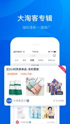 大淘客联盟手机app