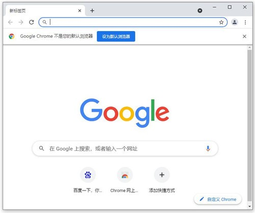 谷歌浏览器官方下载安装