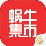 蜗牛集市app