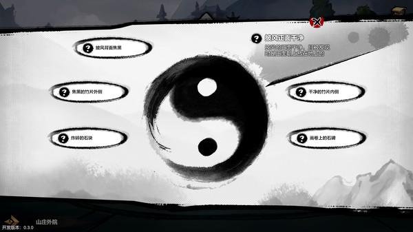 墨影侠踪游戏官方