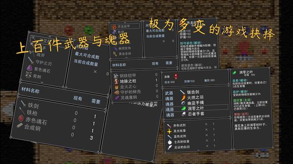 魂之归宿中文版下载