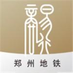 郑州地铁app