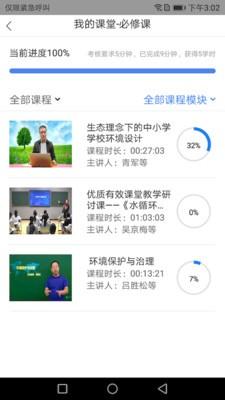 学习公社云app安卓版