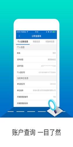 北京公积金app下载官方