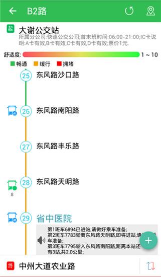 郑州交通出行app安卓