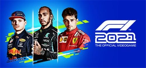 F1 2021游戏下载