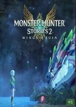 怪物猎人物语2破灭之翼破解版