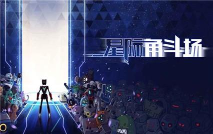 星际角斗场破解版下载