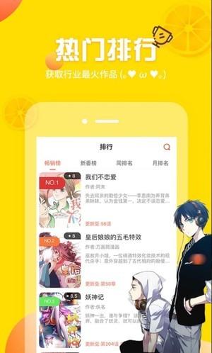 土豪漫画app下载