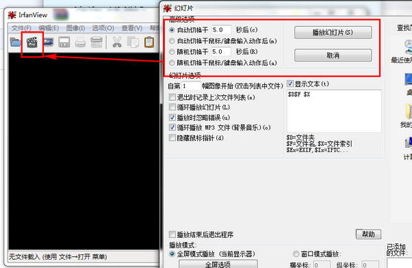 irfanview中文版