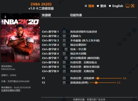 NBA2K20修改器风灵月影