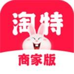 淘特商家版app