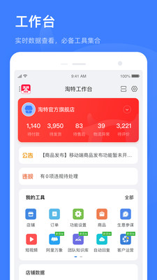 淘特商家版app安卓版