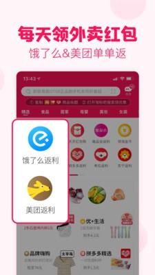 淘粉吧app下载安装