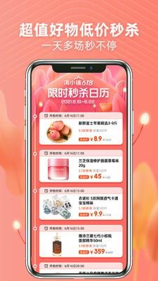 淘小铺app官方免费下载