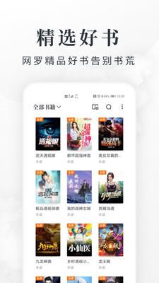 淘小说免费版赚钱下载