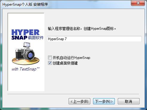 HyperSnap2021正式版