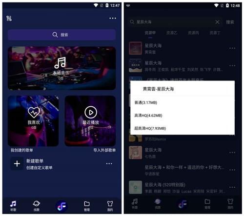 流行歌曲大全App下载