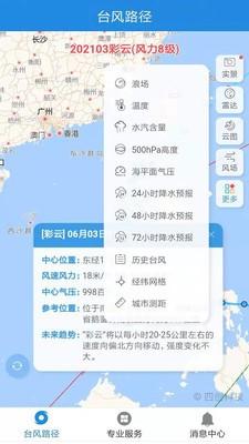 实时台风路径app下载安装
