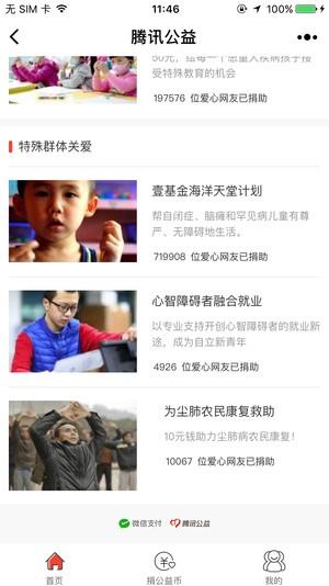腾讯公益app下载