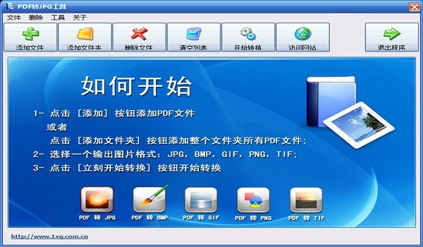 pdf转jpg在线转换免费