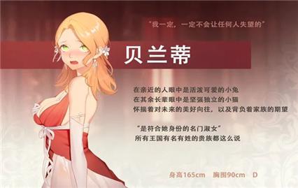 堕落千金游戏下载手机版