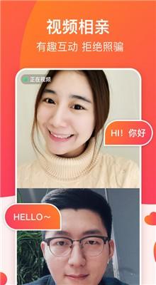 牵手恋爱app下载