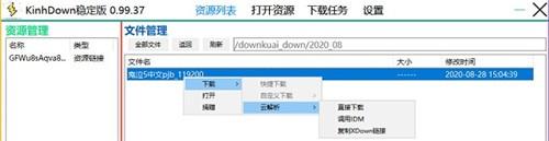 KinhDown稳定版官方下载