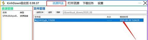 KinhDown稳定版下载安装