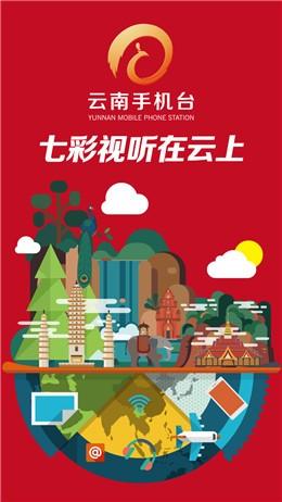 云南卫视直播App下载