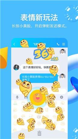 腾讯QQ下载官方手机qq最新版