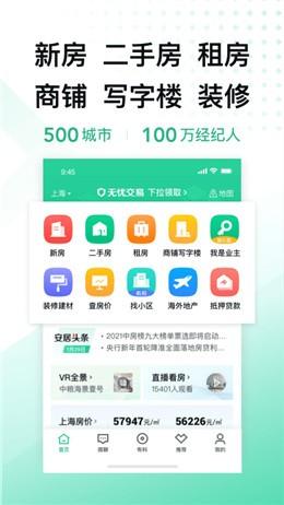 安居客app官方最新版下载