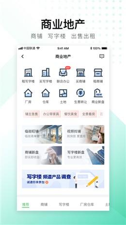 安居客app下载安装