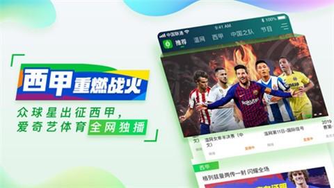 爱奇艺体育电视端App下载