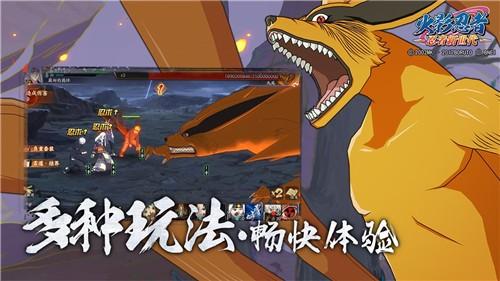 火影忍者OL端游下载