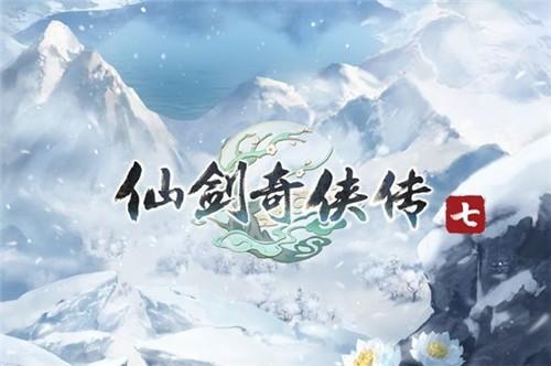 仙剑奇侠传七单机破解版