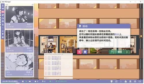 偶像经理人中文破解版下载