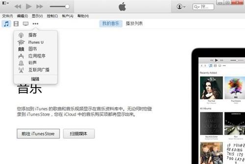 itunes32位官方下载中文版win7