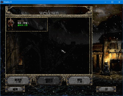 暗黑破坏神2破解版免费下载