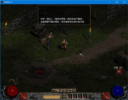 暗黑破坏神2破解版中文下载