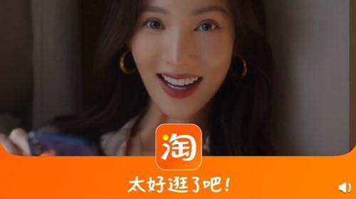 淘宝官方宣布,slogan淘宝太好逛了吧换新