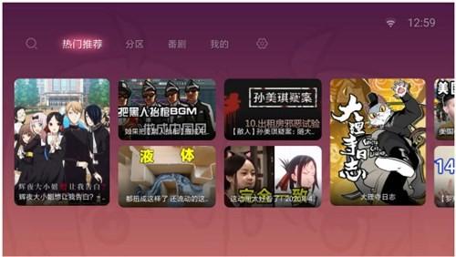 b站TV精简版