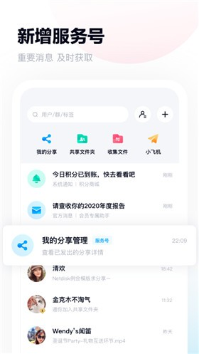 百度网盘app下载安装官方免费下载