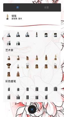 sketchbook官方下载手机版