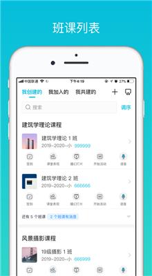 蓝墨云班课app下载安装