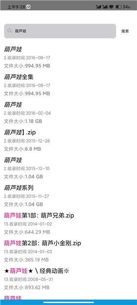 核桃云端app官方下载
