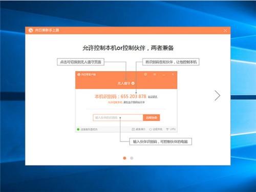 向日葵远程软件官方下载