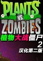 植物大战僵尸中文版2