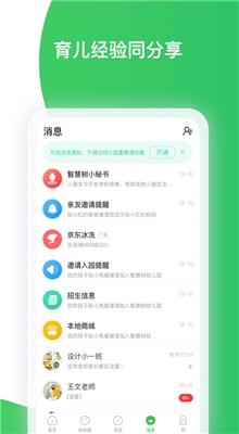 智慧树app家长版下载